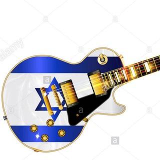 מוזיקה ישראלית אהובה