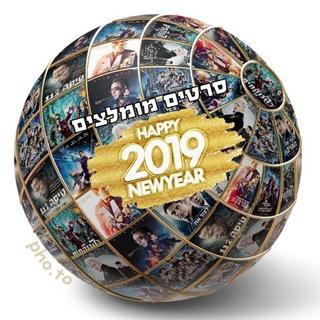 סרטים מומלצים 2019 קבוצת טלגרם