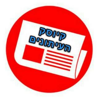 קיוסק העיתונים