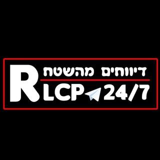 דיווחים מהשטח RLCP